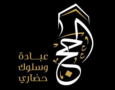 Al Hajj 2014 TVC