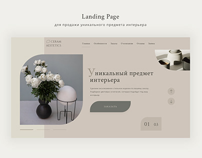 Landing Page для гончарной студии