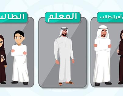 Digital Madrasati Competition motion graphic