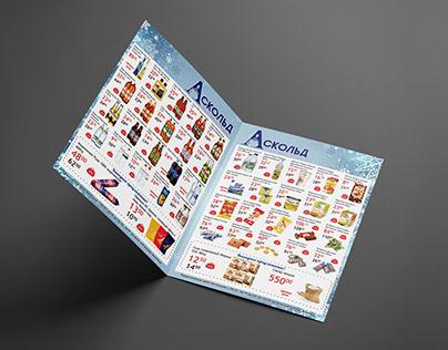 Product catalog for Askold store | Каталог продуктов