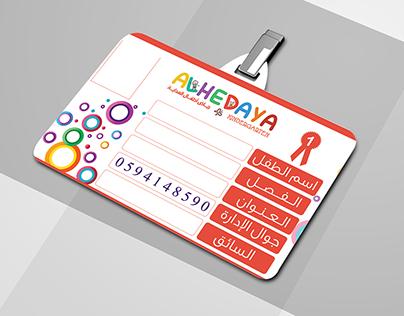 بطاقة تعريف اطفال رياض الهداية1 + 2