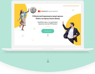 promo site for MasterCard