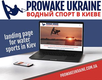PROWAKEUKRAINE.COM.UA