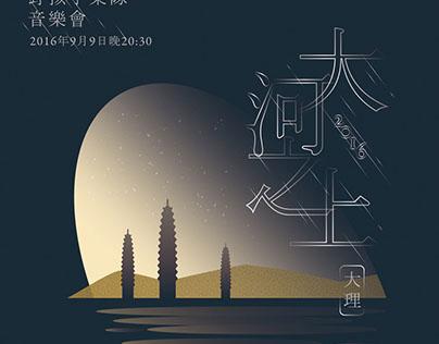 野孩子乐队 大河之上2016 poster