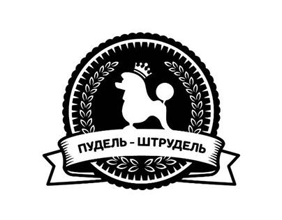 Пудель-Штрудель