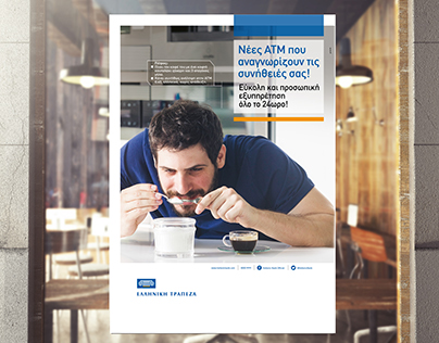published - smart Bank ATM - campaign for Hellenic Bank