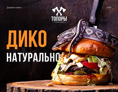 Grill Bar TOPORY — Food Delivery