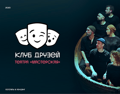 Masterskaya theater. Club of friends logo and landing.