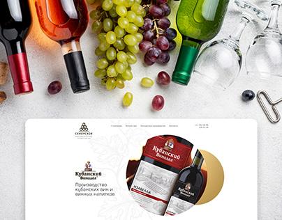 Разработка сайта винодельческого предприятия