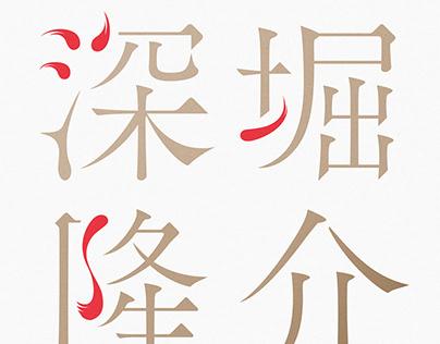 Fukahori Riusuke Exhibition