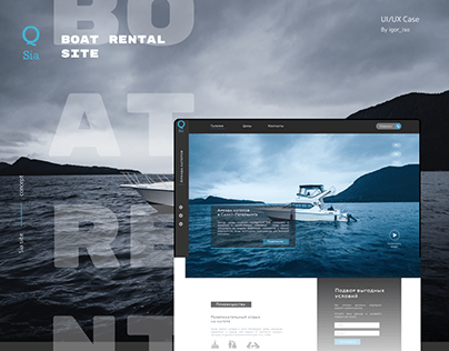 SIA site Boat rentail