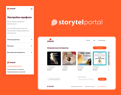 Storytel portal – service for downloading audiobooks