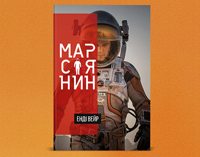 """Andy Weir's """"The Martian"""" Book Cover"""