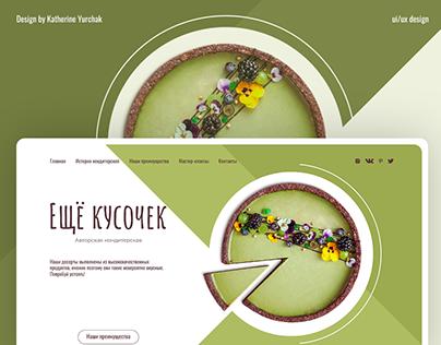 Website design for confectionery