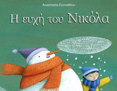 Manolis and the snowman - Kokkini Kosti Books