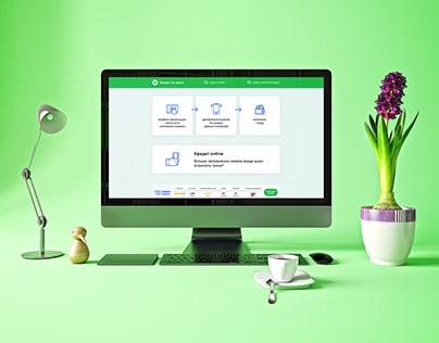 One-page loan website design
