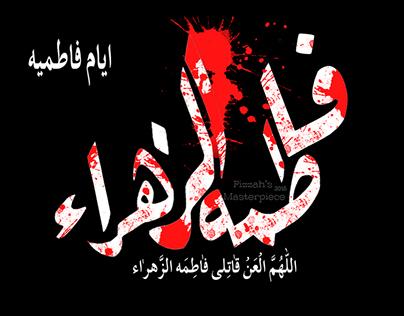 Fizzah Ali On Behance