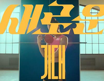 NIKE KOREA #playnew Campaign CM Hangeul Typeface