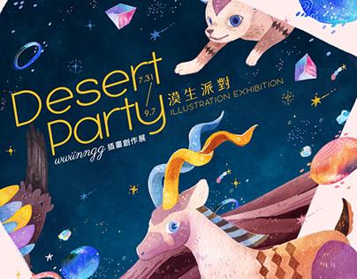 Desert Party漠生派對 wwiinngg個人插畫展