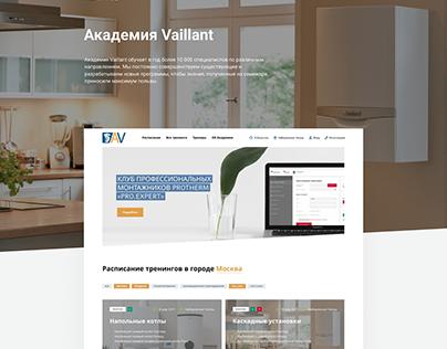 Академия Vaillant