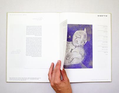 Liars - Picture book design