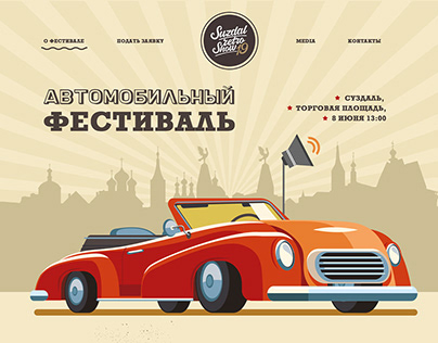 Landing page design for an exhibition of retro cars