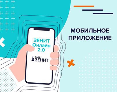 ЗЕНИТ Онлайн 2.0