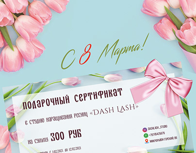 Подарочный сертификат к 8 Марта