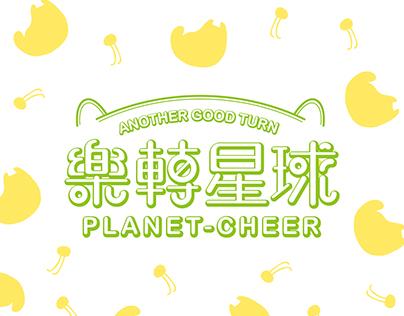樂轉星球_Planet Cheer