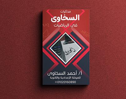 "El Sakhawy notes ""مذكرات السخاوى"""