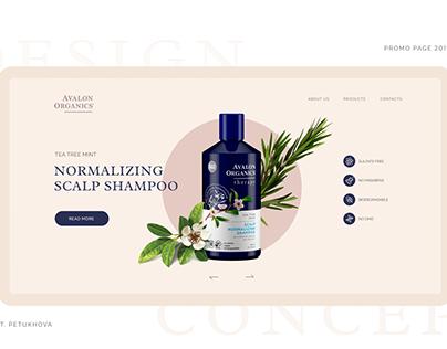 Promo page. Avalon Organics
