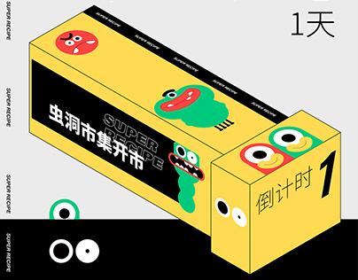 超级配方·活动视觉形象   30Design
