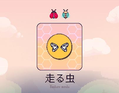 走る虫 | Pixel art game