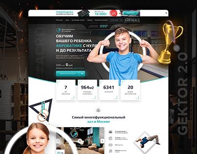 Landing Page | Детская школа акробатики