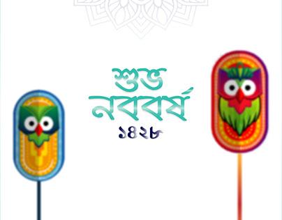 Bangla 1428