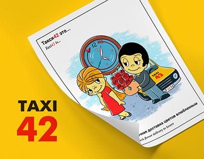 Love Is...Такси42