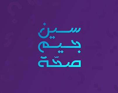 Seen Jeem Sehha (TRT Arabi)