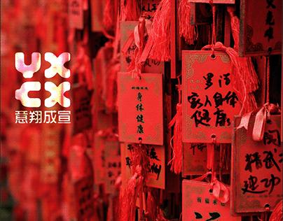 Yixiang Chengxuan / Identity 2021