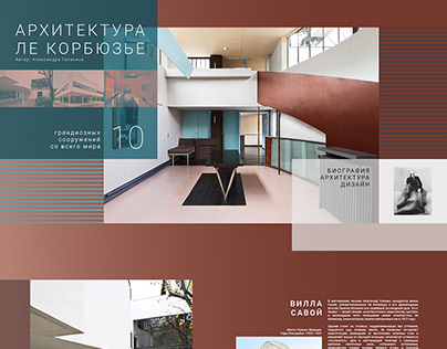 Prototype of a website dedicated to the architect and d