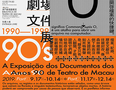 ⌘O - 90's Macau Theatre Document Exhibition