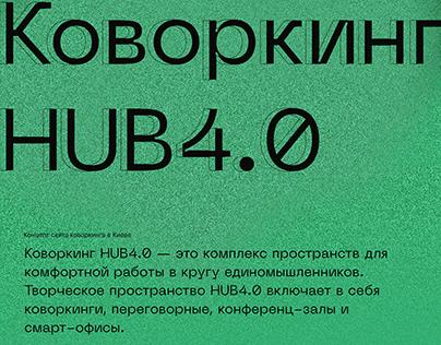 Коворкинг HUB4.0 / Coworking HUB4.0
