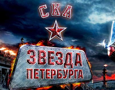 SKA Hockey Club. Battle of the Ice. Print campaign.