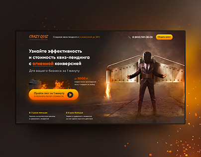 Design of the first screen of quiz - Crazyquiz agency