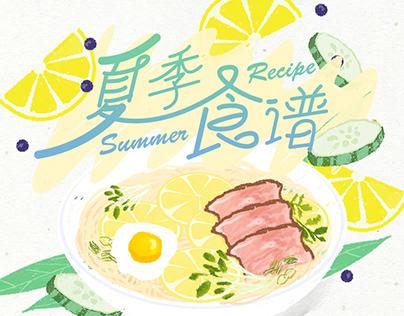 KAI微信推文——夏季食谱1