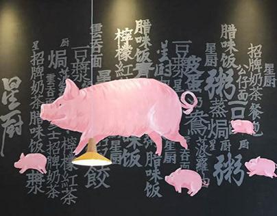 星厨 - 茶餐厅