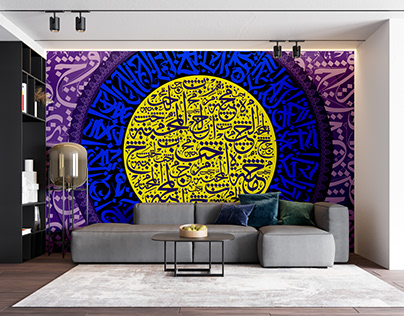 calligraphy wall lovely