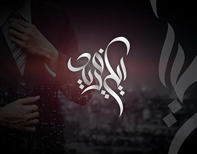 Arabic logo Ricky Farid