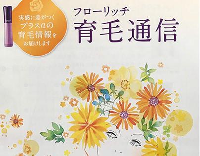 SUNTORY フローリッチ 育毛通信