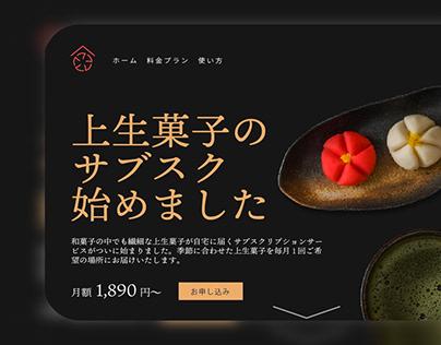 Wagashi/design challenge