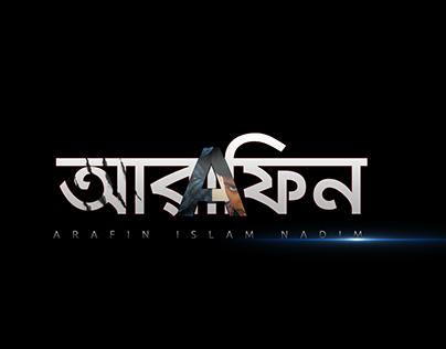 Arafin - Name wallpaper design for friend